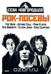 Рок-посевы. Том 2. Led Zeppelin, Deep Purple, Black Sabbath, Ozzy Osbourne 13209982